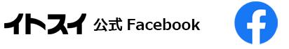 イトスイ facebook
